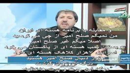 پیشگویی ابوعلی شیبانی، روحانی، ایران، توافق هسته ای
