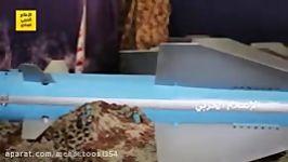 رونمایی نیروی دریایی یمن موشک دریایی مندب ساخت یمن