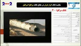 مقایسه تانک کرار ایران تانک مرکاوا اسرائیل  ایران تانک کرار را پیشرفته ترین تانک دنیا میداند