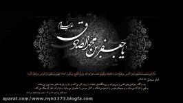 مداحی شهادت امام صادق علیه السلام  حاج میثم مطیعی گلچین جدید 2016