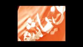 کلیپ مِنَ الشّام نَأتی وَ مِن قَلبِ بَحرین  میثم مطیعی