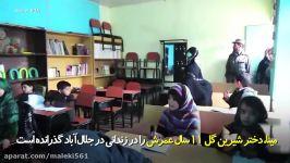 روایت یازده سال زندگی یک کودک پشت میله های زندان زنان در شهر جلال آباد ننگرهار