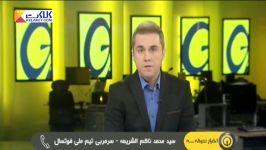 صحبتهای ناظم الشریعه در مورد بازگشت شمسایی به تیم ملی