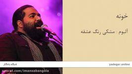 خونه  آلبوم مشکی رنگ عشقه  رضا صادقی