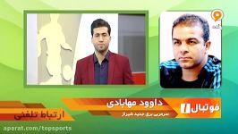 صحبت های مهابادی درخصوص حواشی دیدار برق جدید شیراز