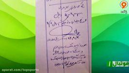 فیش پرداختی عجیب باشگاه خونه به خونه مازندران