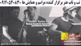 آهنگ جدید شهاب مظفری شهاب رمضان