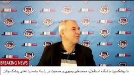 با پيشكسوت باشگاه استقلال، محمدعلى يحيوى صحبت در رابطه وضعيت فعلى پيشكسوتان