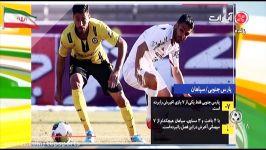 نگاهی به آمار ارقام هفته 18 لیگ برتر خلیج فارس