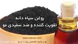 خواص سیاه دانه درمان هزار درد سیاه دانه
