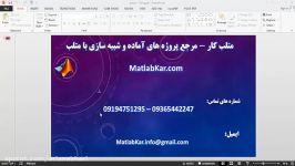 فیلم پروژه تشخیص پلاک شناسایی پلاک های زوج فرد MATLAB