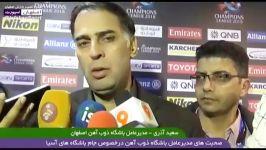 صحبت های سعید آذری مدیرعامل باشگاه ذوب آهن درخصوص اهداف این باشگاه در جام باشگاه