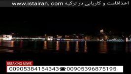 اقامت ترکیه وکاریابی در ترکیه شهر زیباوساحلی استانبول