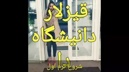 ورودی های جدید دانشگاه تورک فان دانیشگاه طنز دانشگاه turk fun ورودی های