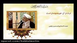 ارث آنِ خویشاوندان است  بیانات حجت الاسلام رفیعی