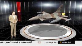 انیمیشن ساقط شدن جنگنده اِف ۱۶ اسرائیل