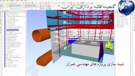 انیمیشن شبیه سازی زیبا مهندسی عمران