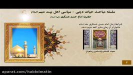 ۲۔ شرایط زمان امام حسن عسکری علیه السلام دشوارتر زمان سایر ائمه علیهم السلام