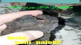 خاک چرب در گنج یابی  خاک اسفنجی یا خاک سوراخ سوراخ