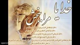 مناجات خدا صدای کربلایی محمد حسین پویانفر